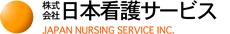 訪問看護・在宅看護の株式会社日本看護サービス